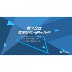 章丘小程序公司/滨州小程序制作/长清小程序