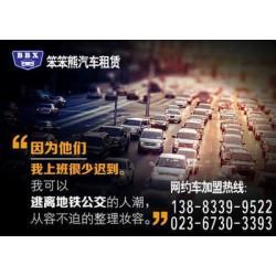 重庆网约车车型要求,笨笨熊汽车租赁,专车要