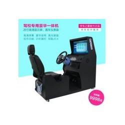汽车模拟驾驶器价格 学车之星