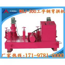 巢湖矿用40U型钢WGJ-300自动弯曲各种型号拱