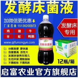 发酵床养猪用的菌液原液有实践经验的厂家..