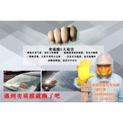 南京汽车太阳膜|南京欧派诺|南京汽车太阳膜