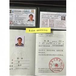 电焊工证网上可查【推荐】