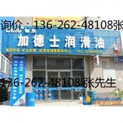 江阴,宜兴市加德士二硫化钼EP2润滑脂销售