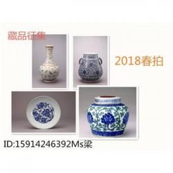认识2018北京翰海征集收藏品之一的瓷器