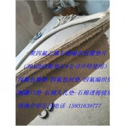 广东中山坦洲镇F4石棉编织波纹板垫-F4无石