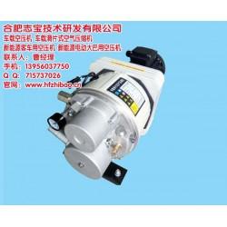 合肥志宝(图)、小型汽车空气压缩机、汽车空