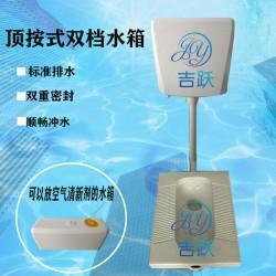 旱厕改造蹲便器配件水箱 双开管水箱