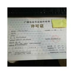 办理广播电视节目制作经营北京申请区域
