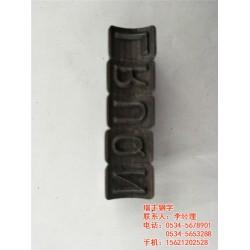 钢字头厂家,瑞丰钢字,福建省漳州市钢字头
